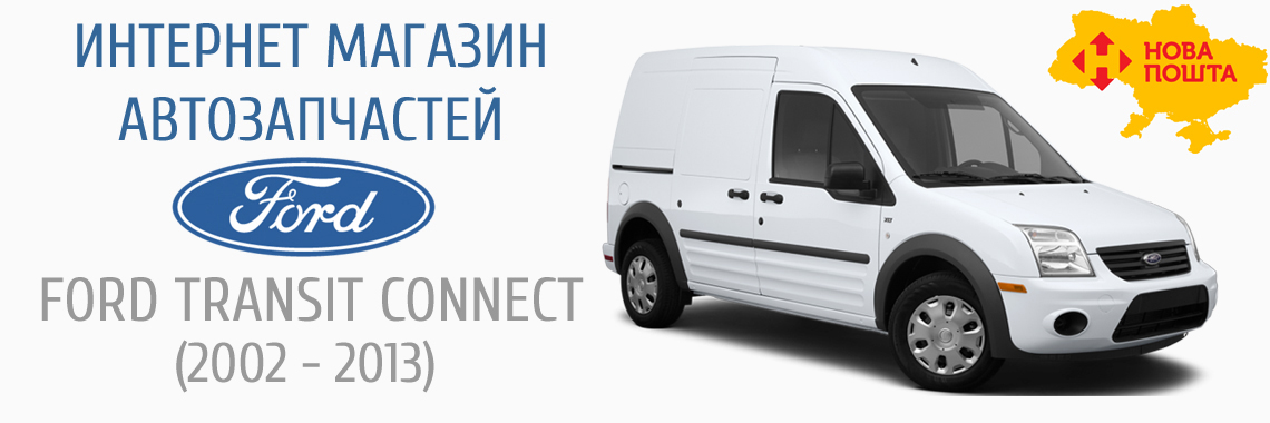 АВТОЗАПЧАСТИ FORD TRANSIT CONNECT